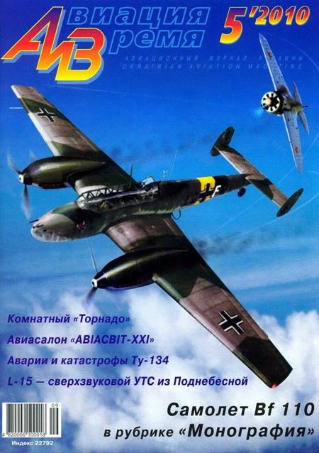 Автор неизвестен - Авиация и время 2010 05 скачать бесплатно