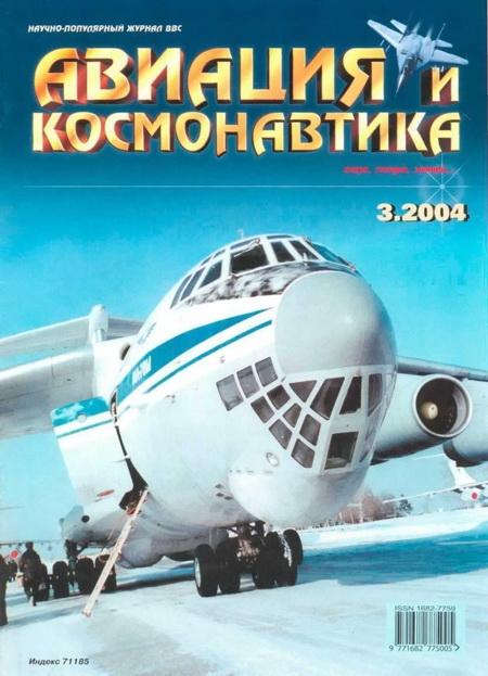 Автор неизвестен - Авиация и космонавтика 2004 03 скачать бесплатно
