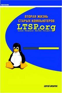 Яремчук Сергей - Втоая жизнь старых компьютеров скачать бесплатно