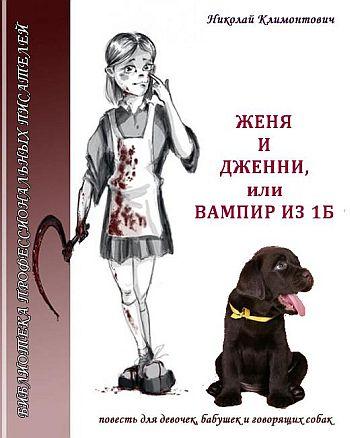 Климонтович Николай - Женя и Дженни, или Вампир из 1Б скачать бесплатно