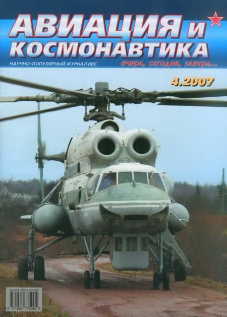 Автор неизвестен - Авиация и космонавтика 2007 04 скачать бесплатно