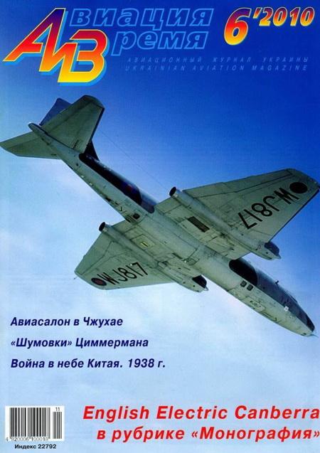 Автор неизвестен - Авиация и время» 2010 06 скачать бесплатно