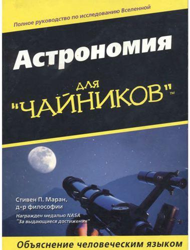 """Маран Стивен - Астрономия для """"чайников"""" скачать бесплатно"""