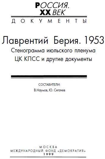Наумов В. - Лаврентий Берия. 1953. Стенограмма июльского пленума ЦК КПСС и другие документы.  скачать бесплатно