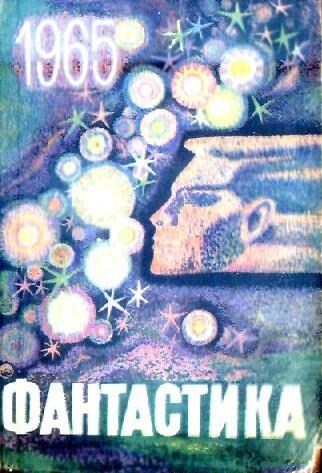 Сапарин В. - Фантастика, 1965 скачать бесплатно