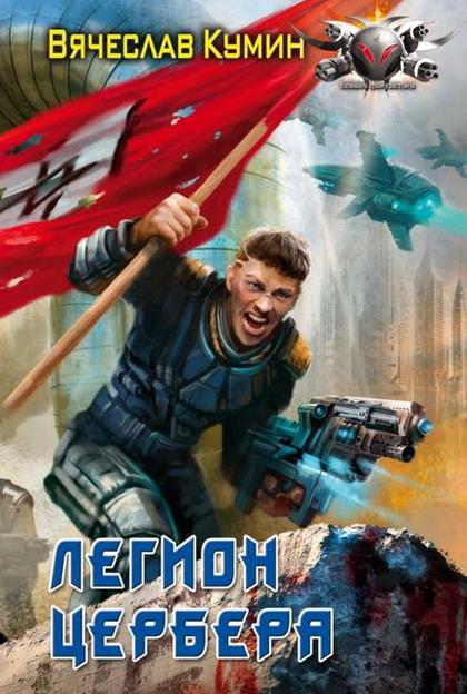 Кумин Вячеслав - Легион Цербера скачать бесплатно