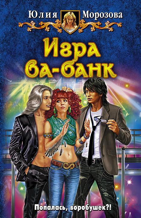 Морозова Юлия - Игра ва-банк скачать бесплатно