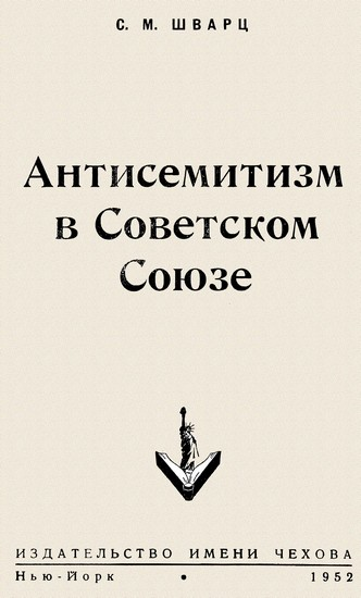 Шварц Соломон - Антисемитизм в Советском Союзе скачать бесплатно