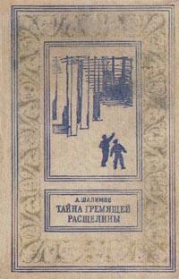 Шалимов Александр - Тайна Гремящей расщелины (сборник) скачать бесплатно