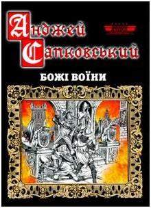 Сапковский Анджей - Божі воїни скачать бесплатно