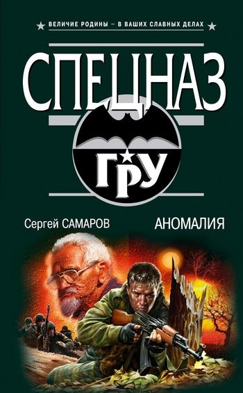 Самаров Сергей - Аномалия скачать бесплатно