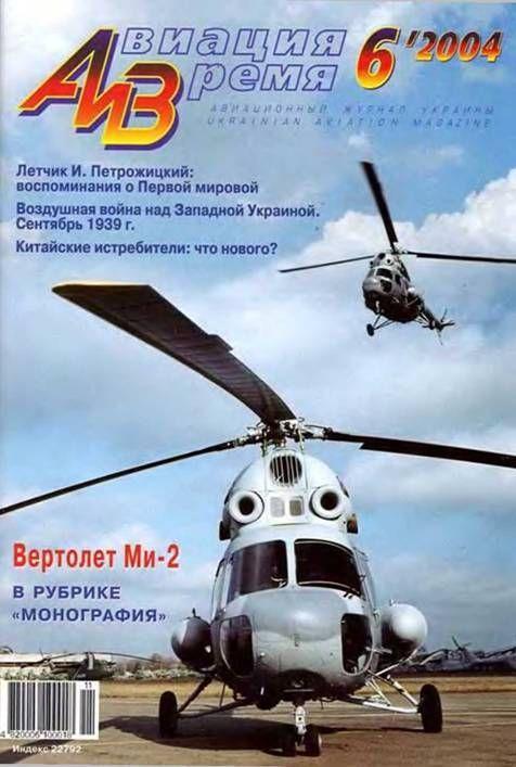 Автор неизвестен - Авиация и время 2004 06 скачать бесплатно