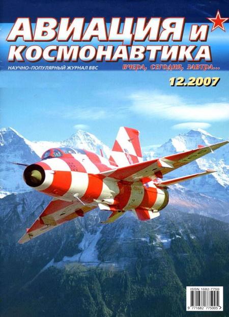 Автор неизвестен - Авиация и космонавтика 2007 12 скачать бесплатно