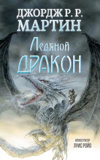 Мартин Джордж - Ледяной дракон скачать бесплатно