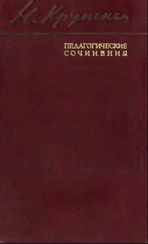 Крупская Надежда - Автобиографические статьи. Дореволюционные работы скачать бесплатно