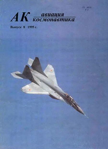 Автор неизвестен - Авиация и космонавтика 1995 08 скачать бесплатно