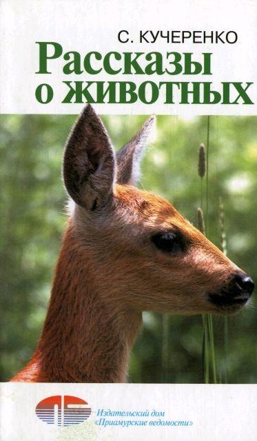 Кучеренко сергей рассказы о животных