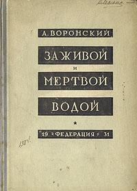 Воронский Александр - За живой и мёртвой водой скачать бесплатно
