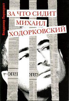 Перекрест Владимир - За что сидит Михаил Ходорковский скачать бесплатно