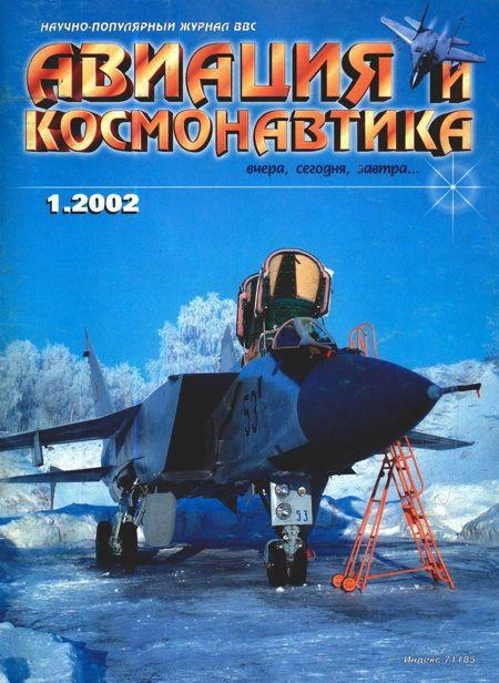 Автор неизвестен - Авиация и космонавтика 2002 01 скачать бесплатно