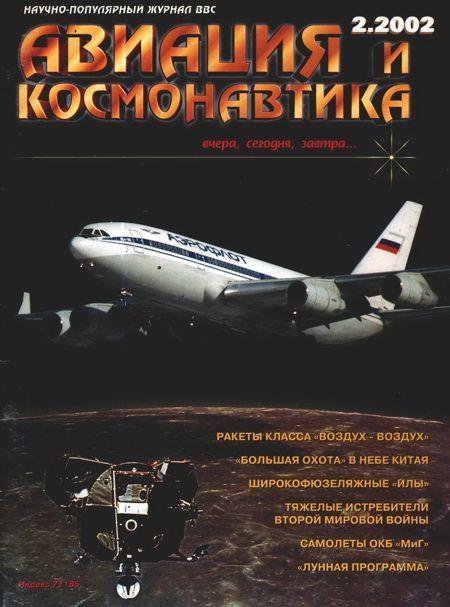 Автор неизвестен - Авиация и космонавтика 2002 02 скачать бесплатно