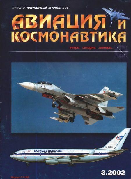 Автор неизвестен - Авиация и космонавтика 2002 03 скачать бесплатно