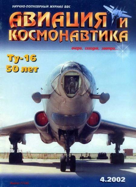 Автор неизвестен - Авиация и космонавтика 2002 04 скачать бесплатно