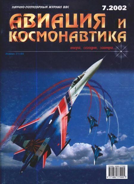 Автор неизвестен - Авиация и космонавтика 2002 07 скачать бесплатно