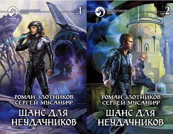 Злотников Мусаниф Роман Сергей - Шанс для неудачников. Том 1-2 скачать бесплатно