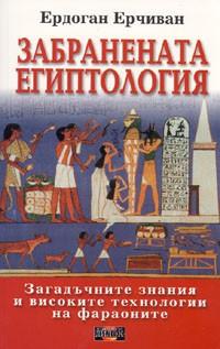 Ерчиван Ердоган - Забранената египтология (Загадъчните знания и високите технологии на фараоните) скачать бесплатно
