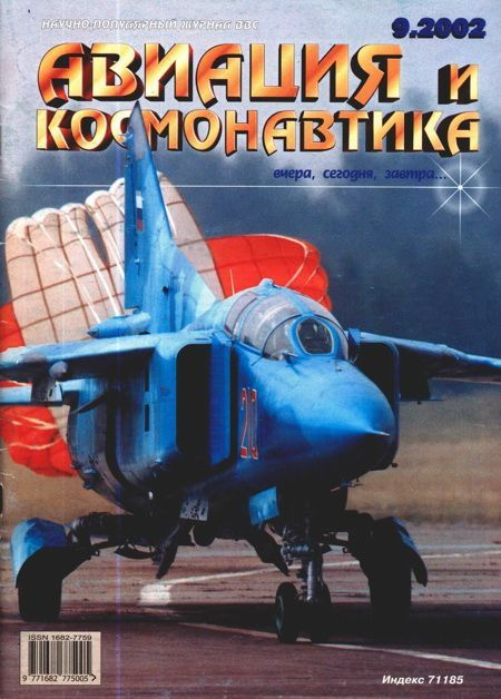 Автор неизвестен - Авиация и космонавтика 2002 09 скачать бесплатно