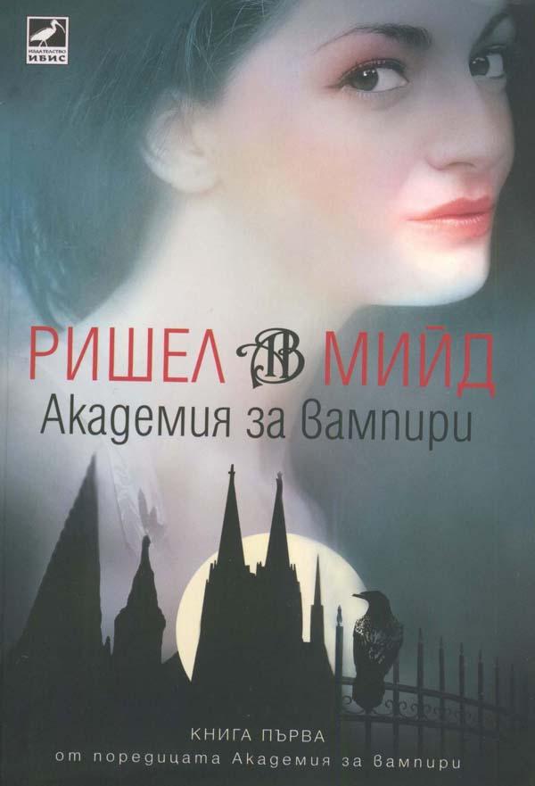Мийд Ришел - Академия за вампири скачать бесплатно