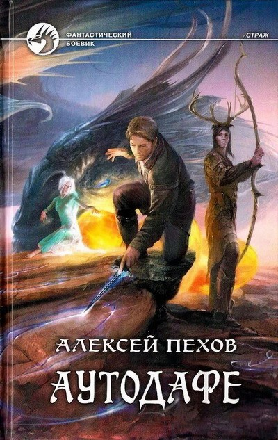 Пехов Алексей - Аутодафе скачать бесплатно