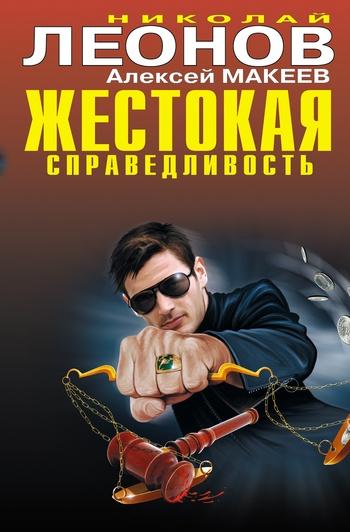 Леонов Николай - Алиби на всех не хватит скачать бесплатно
