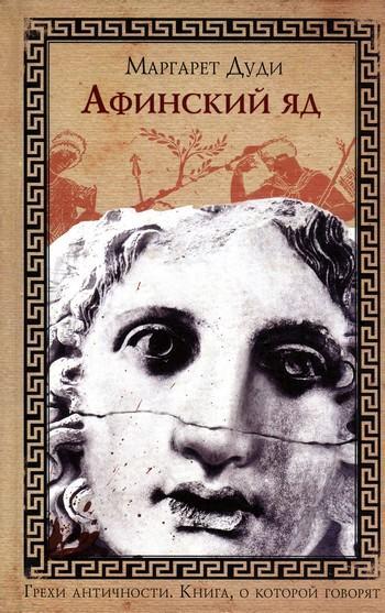 Дуди Маргарет - Афинский яд скачать бесплатно
