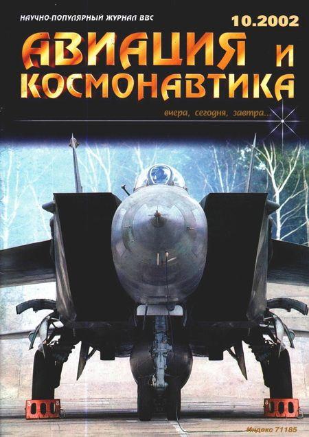 Автор неизвестен - Авиация и космонавтика 2002 10 скачать бесплатно