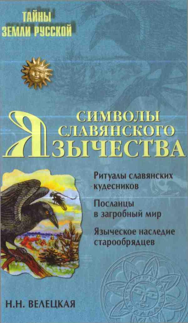 скачать книги бесплатно fb2 язычество
