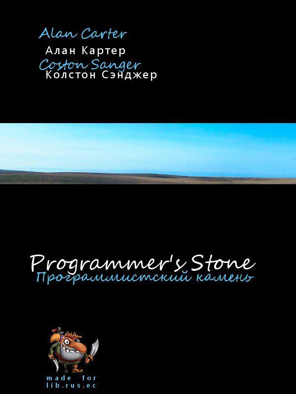 Carter Alan - The Programmers Stone (Программистский камень) скачать бесплатно