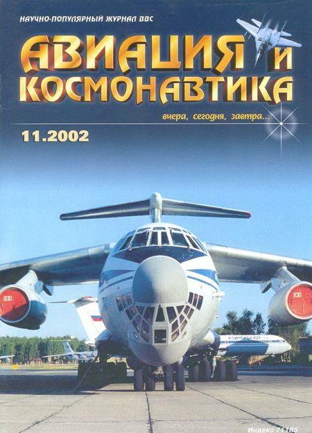 Автор неизвестен - Авиация и космонавтика 2002 11 скачать бесплатно