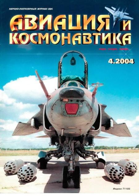 Автор неизвестен - Авиация и космонавтика 2004 04 скачать бесплатно