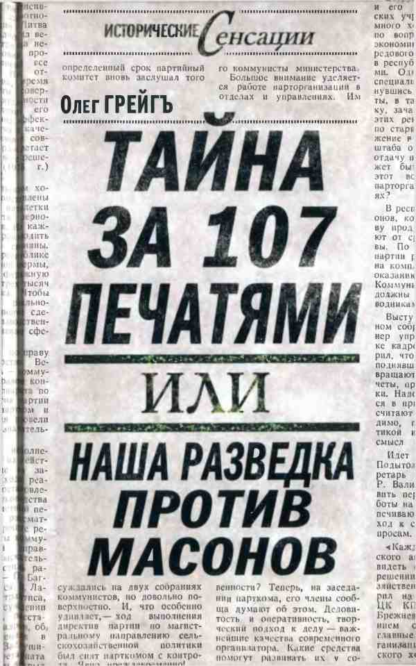 Грейгъ Олег - Тайна за 107 печатями, или Наша разведка против масонов скачать бесплатно