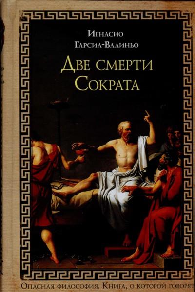 Читать сократ философ и человек реферат