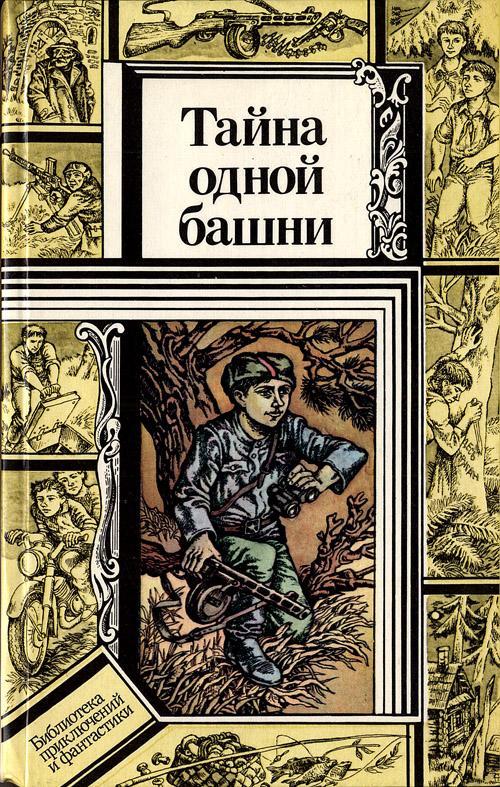 Зуб Валентин - Тайна одной башни (сборник) скачать бесплатно