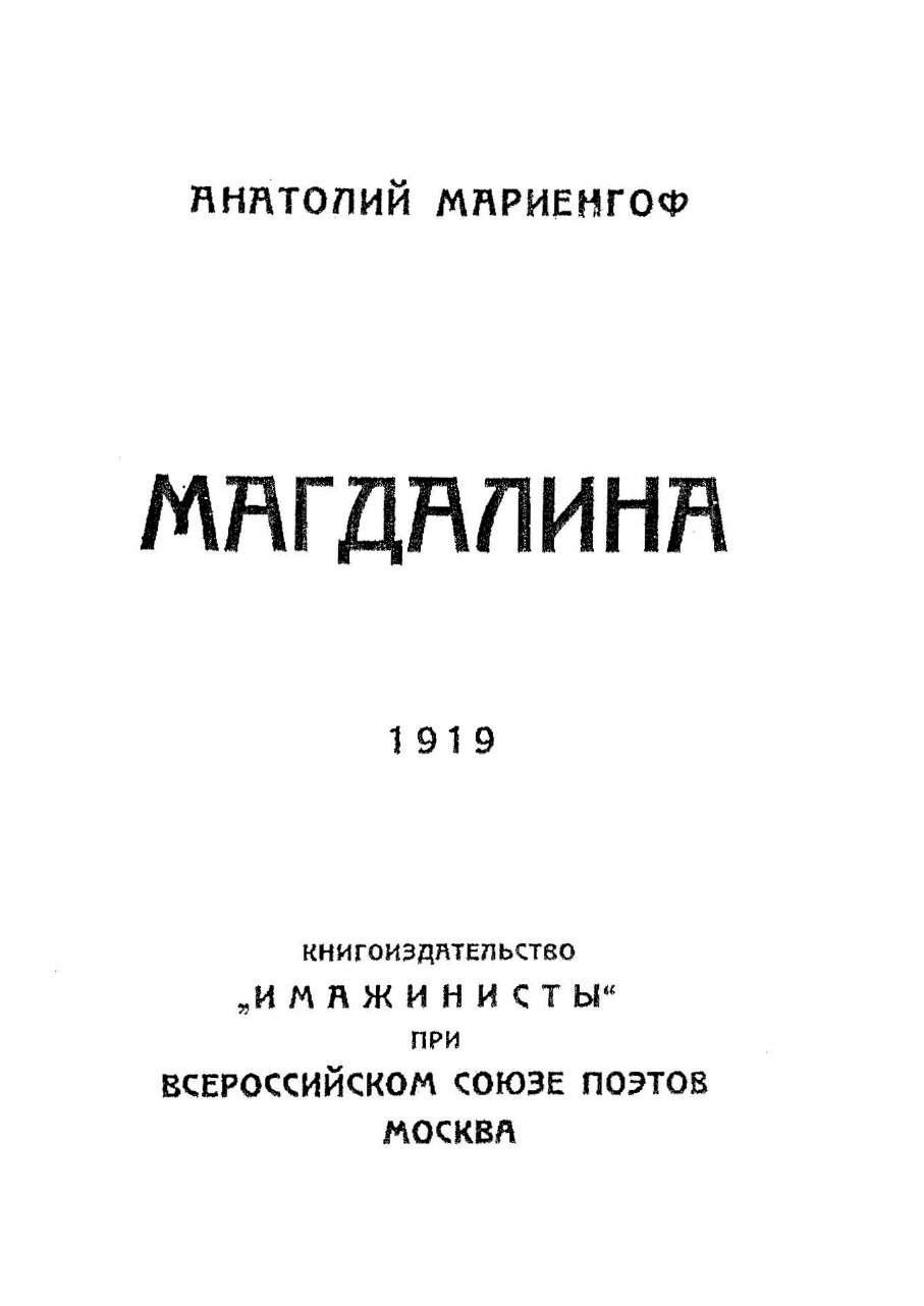 Мариенгоф Анатолий - Магдалина скачать бесплатно