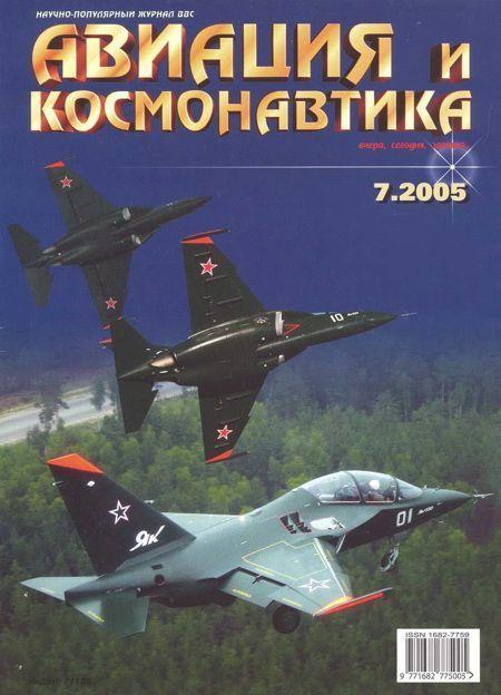 Автор неизвестен - Авиация и космонавтика 2005 07 скачать бесплатно