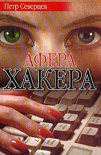 Северцев Петр - Афера хакера скачать бесплатно