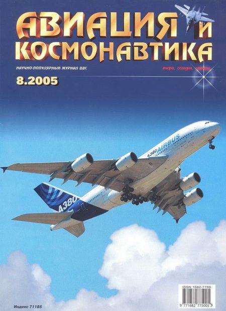 Автор неизвестен - Авиация и космонавтика 2005 08 скачать бесплатно