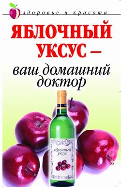 Ляхова Кристина - Яблочный уксус  - ваш домашний доктор скачать бесплатно