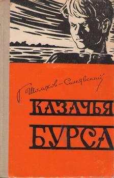 Шолохов-Синявский Георгий - Казачья бурса скачать бесплатно