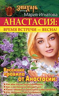 Игнатова Мария - Анастасия. Время встречи  - весна! скачать бесплатно